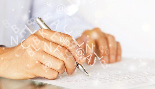 遺産相続の遺言書を作成する方法|無効にしないためのポイントを解説