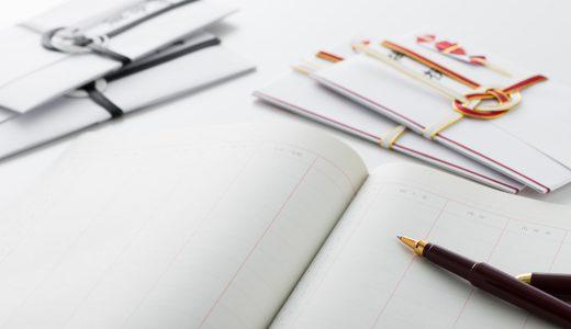 慶弔金とは何か|6種類の慶弔金の相場と非課税限度額・申請の仕方