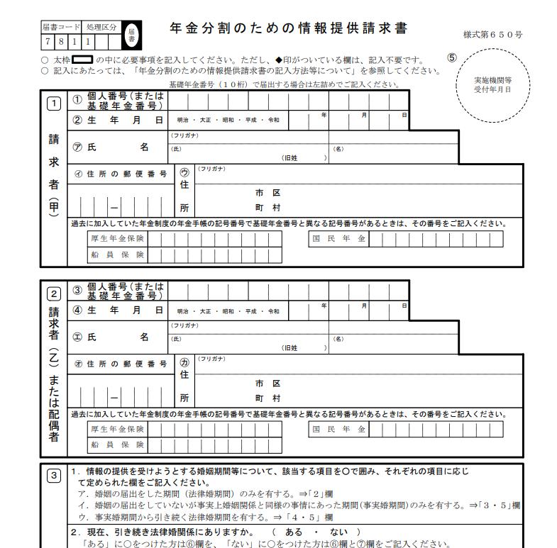 年金分割のための情報提供通知書