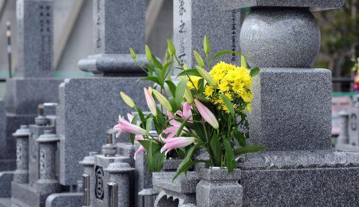墓じまいにかかる費用を確認|遺骨改葬方法の選択がコストを左右する