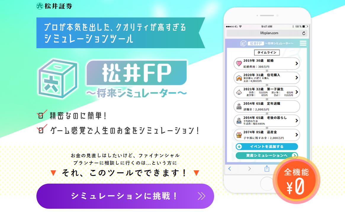 松井FP~将来シミュレーター~