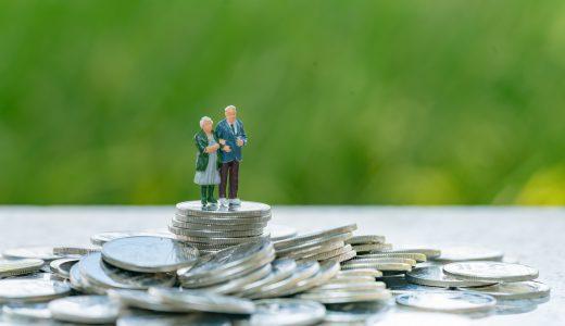 日本の年金は主に賦課方式|積立方式との違いとメリット・問題点を解説