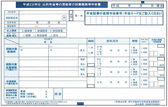 平成29年分公的年金等の受給者の扶養親族等申告書
